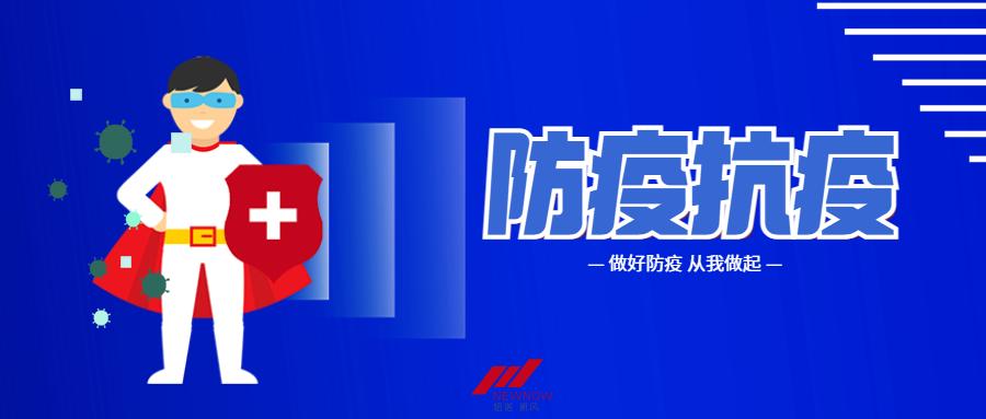简约防疫抗疫宣传首图_未命名_1.png